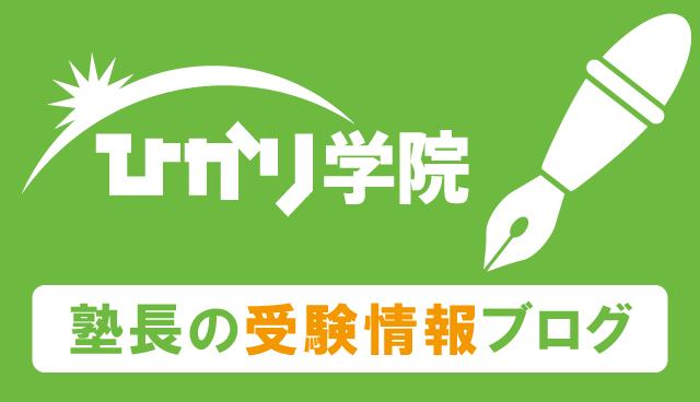 塾長の受験情報ブログ